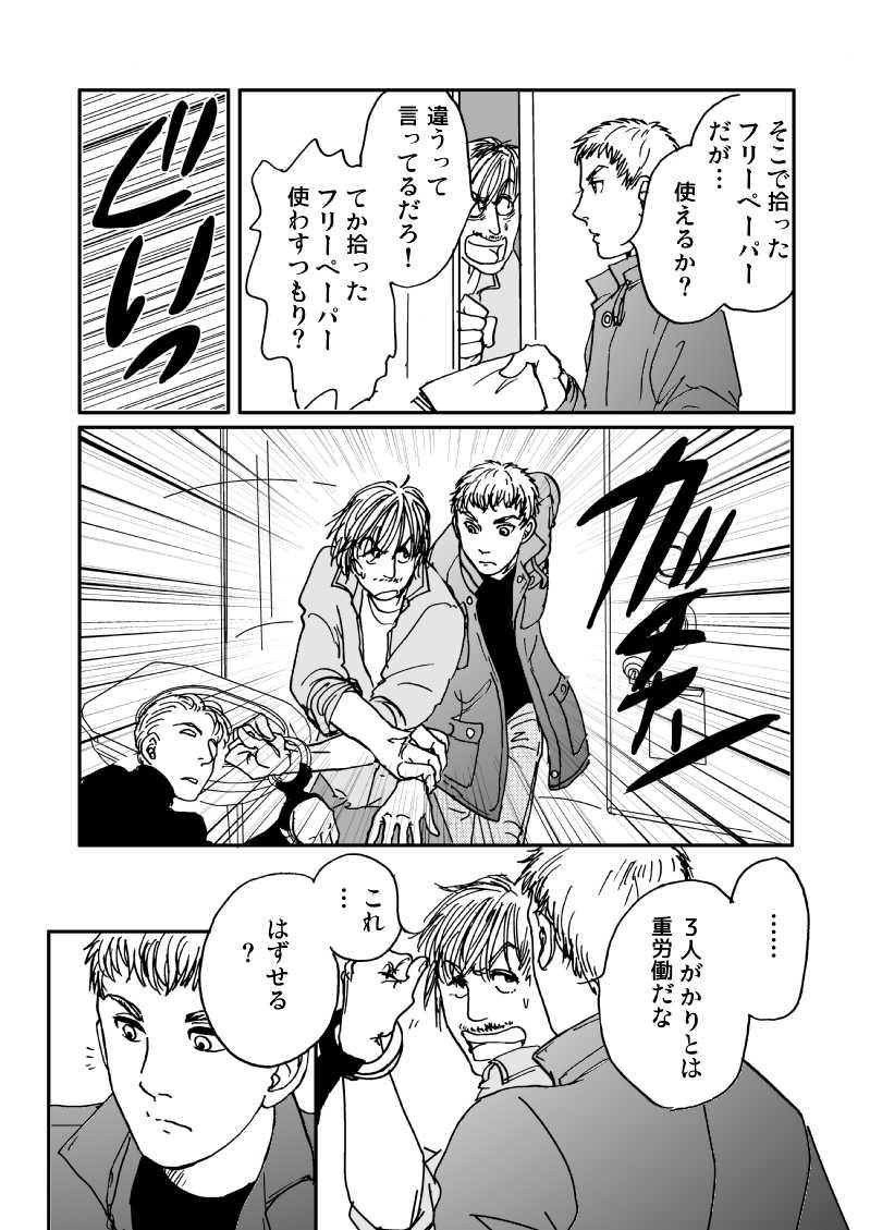 多分魔法少年ギャリー・カッターの日常Episode1.5