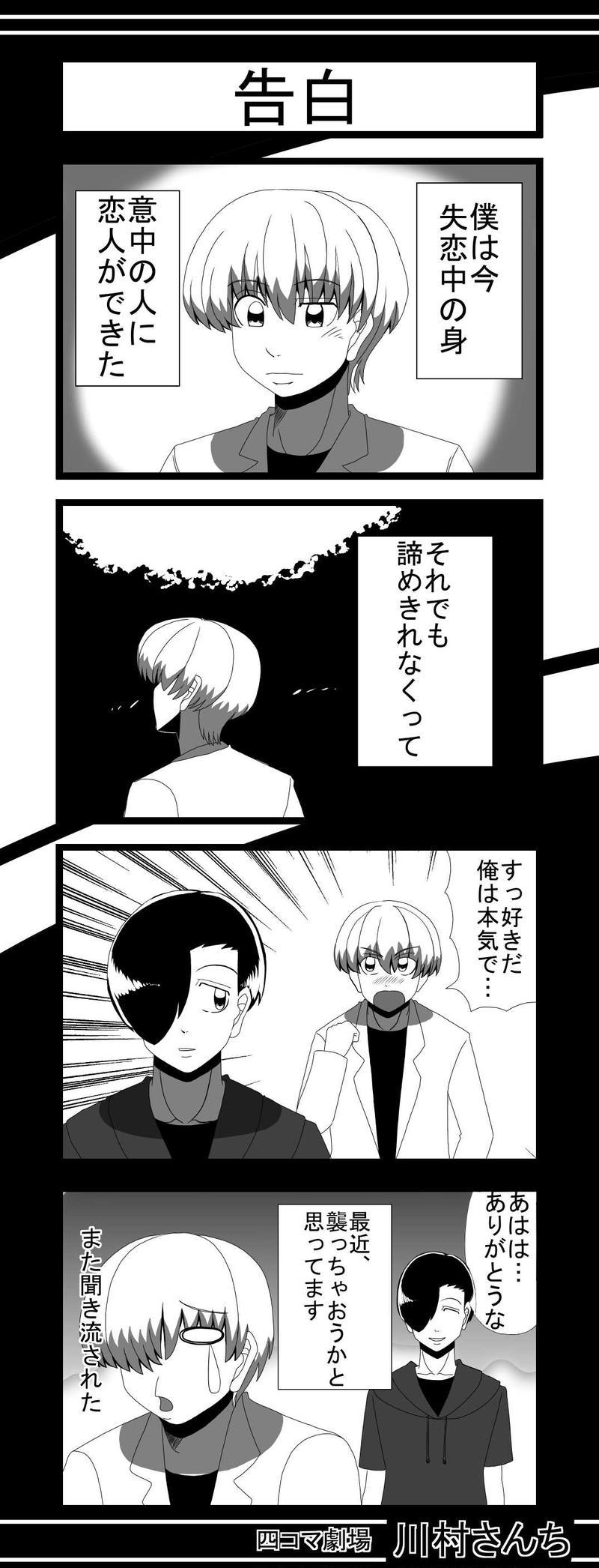 川村さんち 第109話