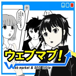 「ウェブマブ!」 第4話(7-8P)「SEOの意味は?」