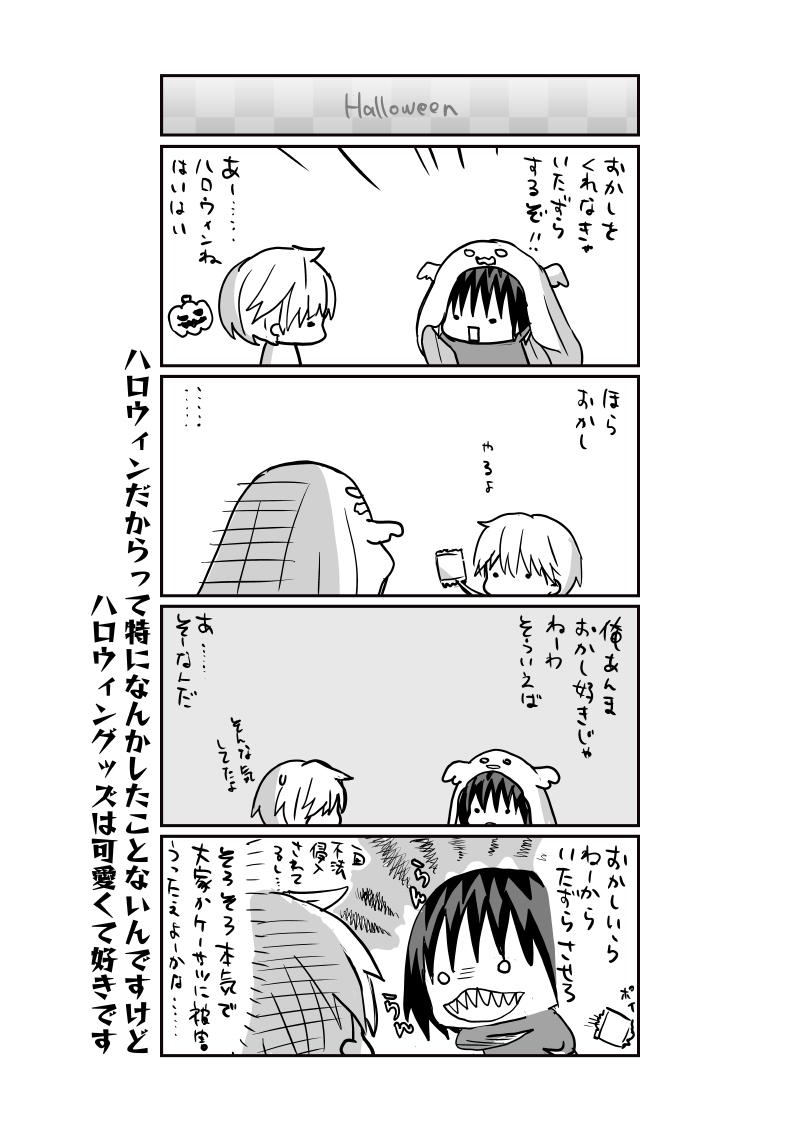 【番外編】4コマ