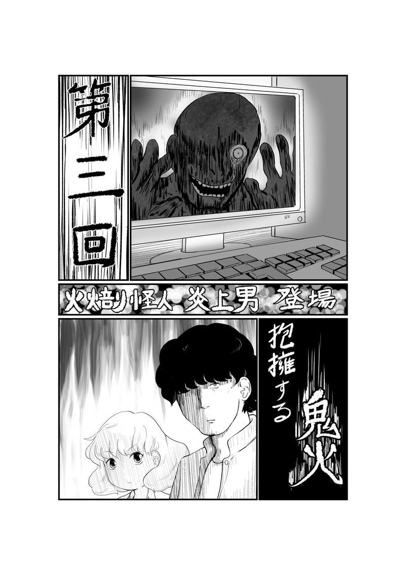 抱擁する鬼火(1)