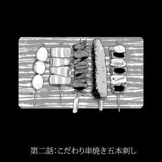 第2話:こだわり串焼き五本刺し