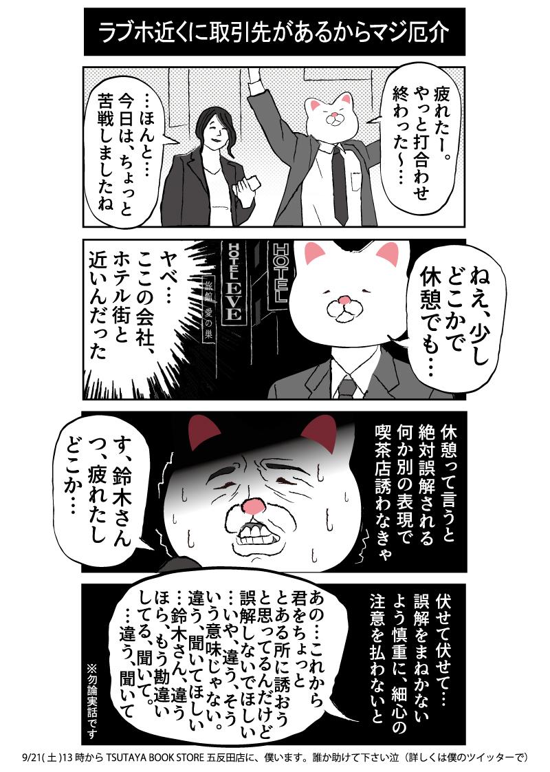 会社員 玖島川の日常 159