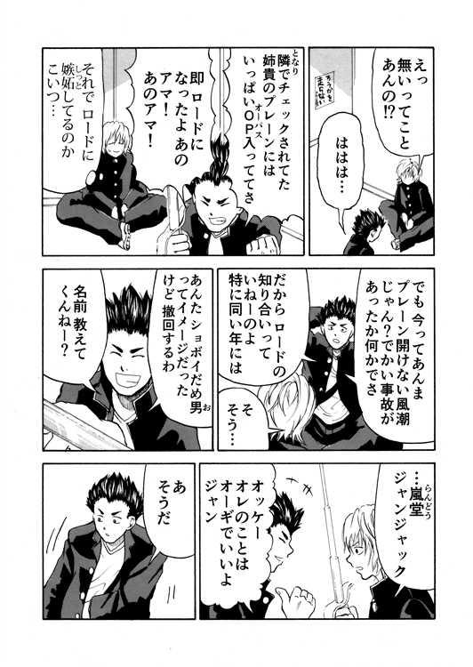 ■第6話■三田浦旺義