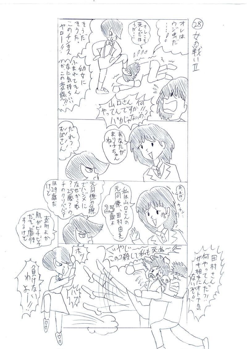 田村さんとまり子