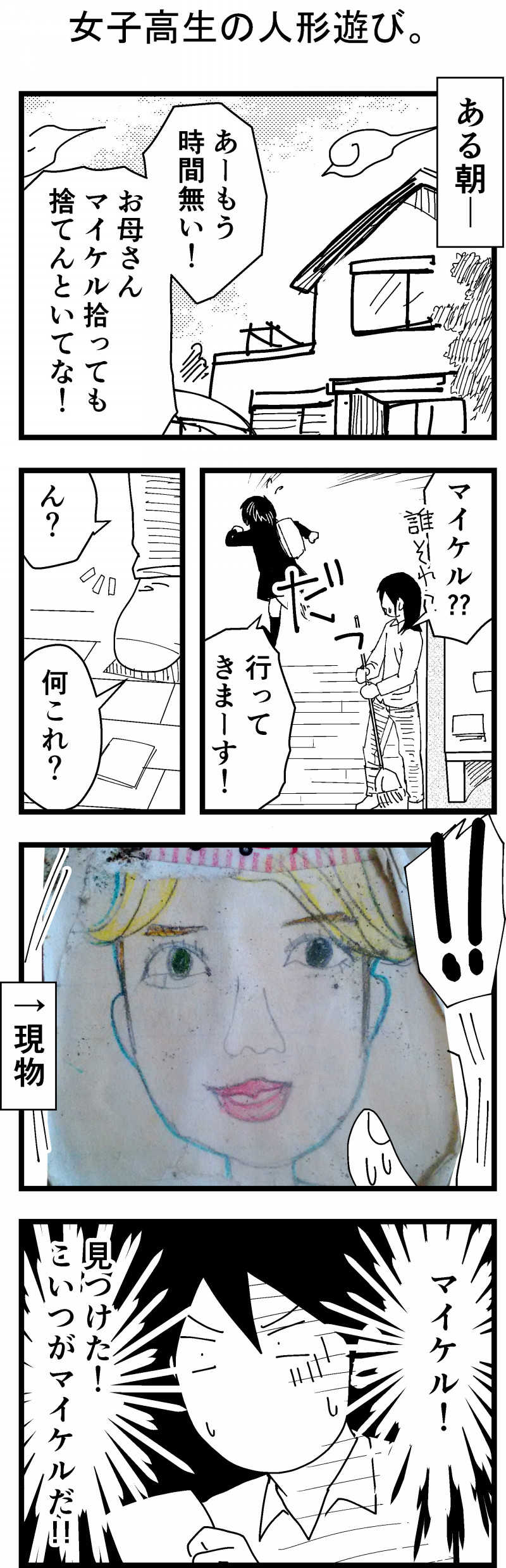 女子高生の人形遊び。