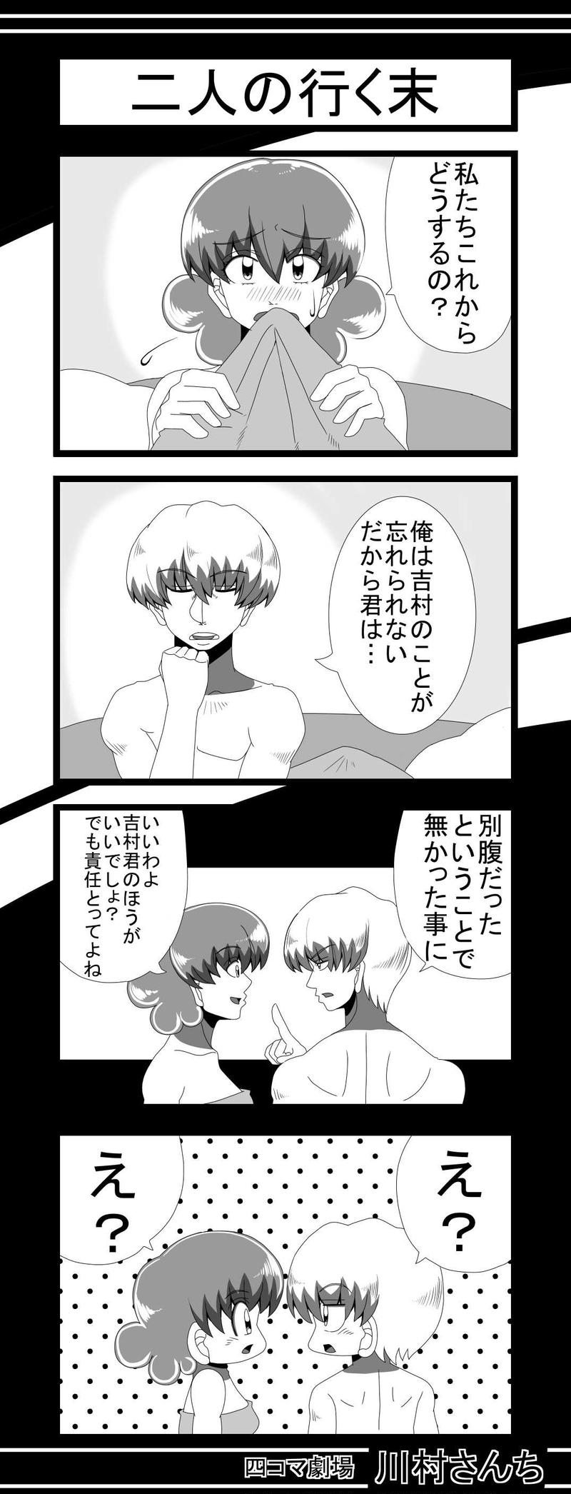 川村さんち 第115話