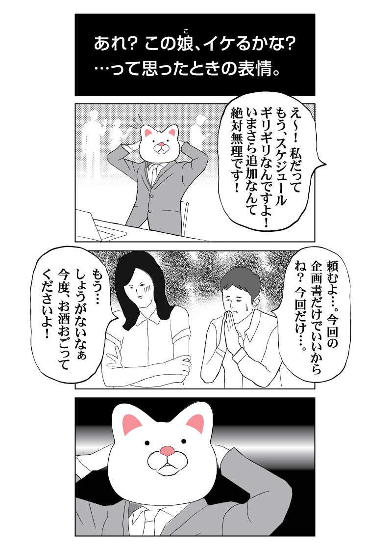 会社員 玖島川の日常 80