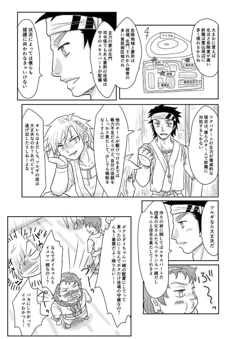 第二話【前編】