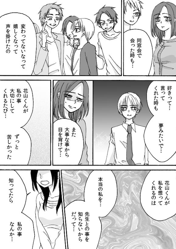 第4章 part8 隠れ家温泉宿の事件簿