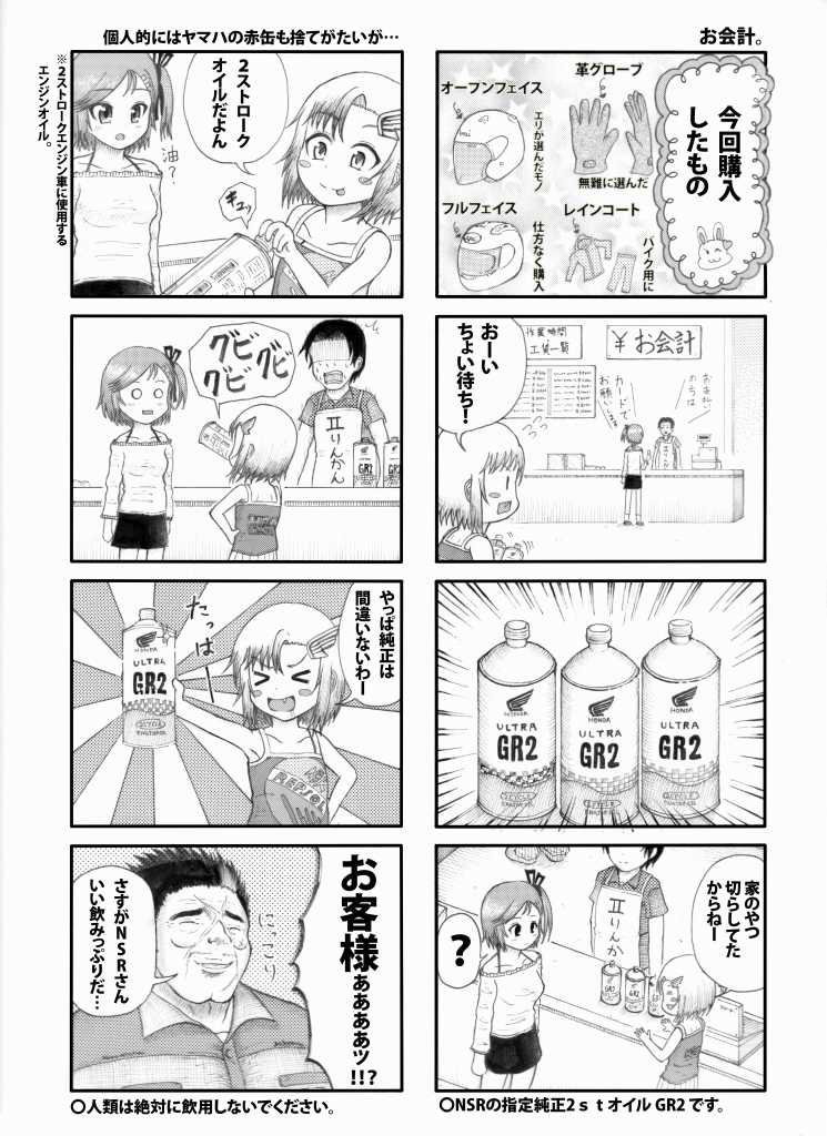 アン・フェイバリット・バイクちゃん!!?その2