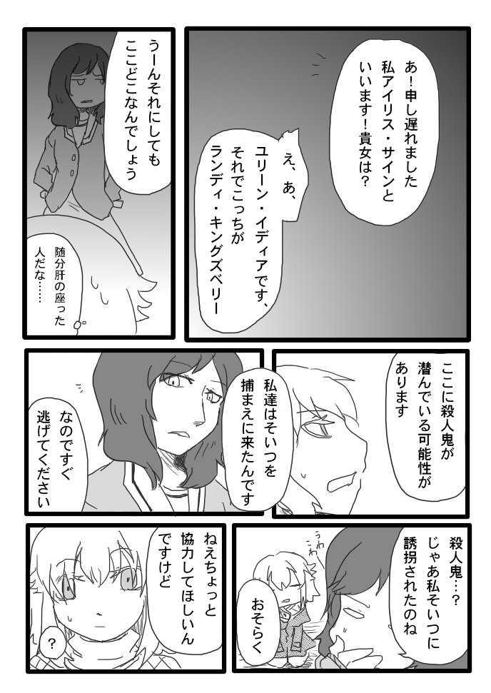 フィダリア編3
