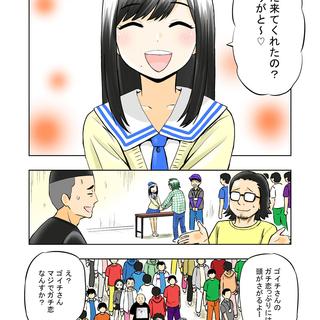 ガチ恋40第1話