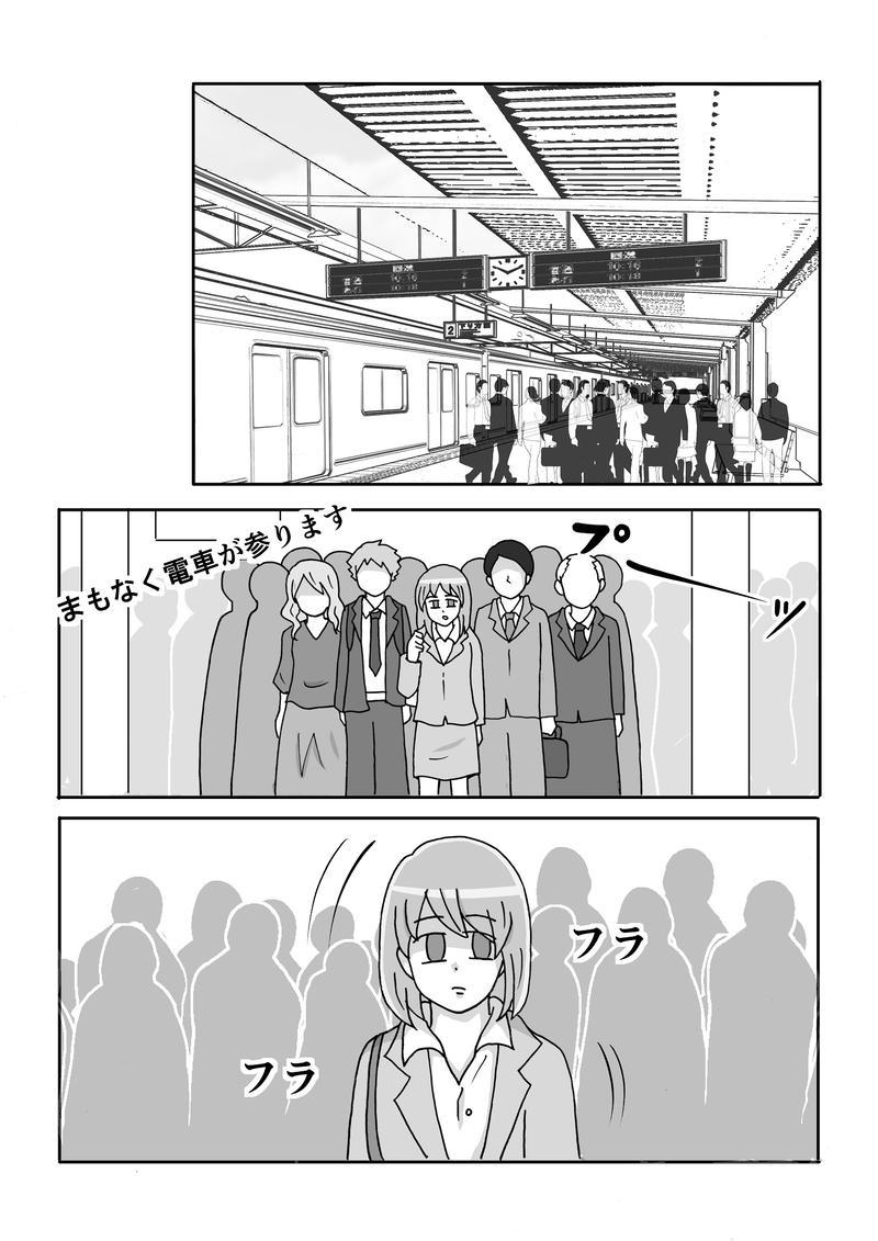 File21 駅のホームで・・