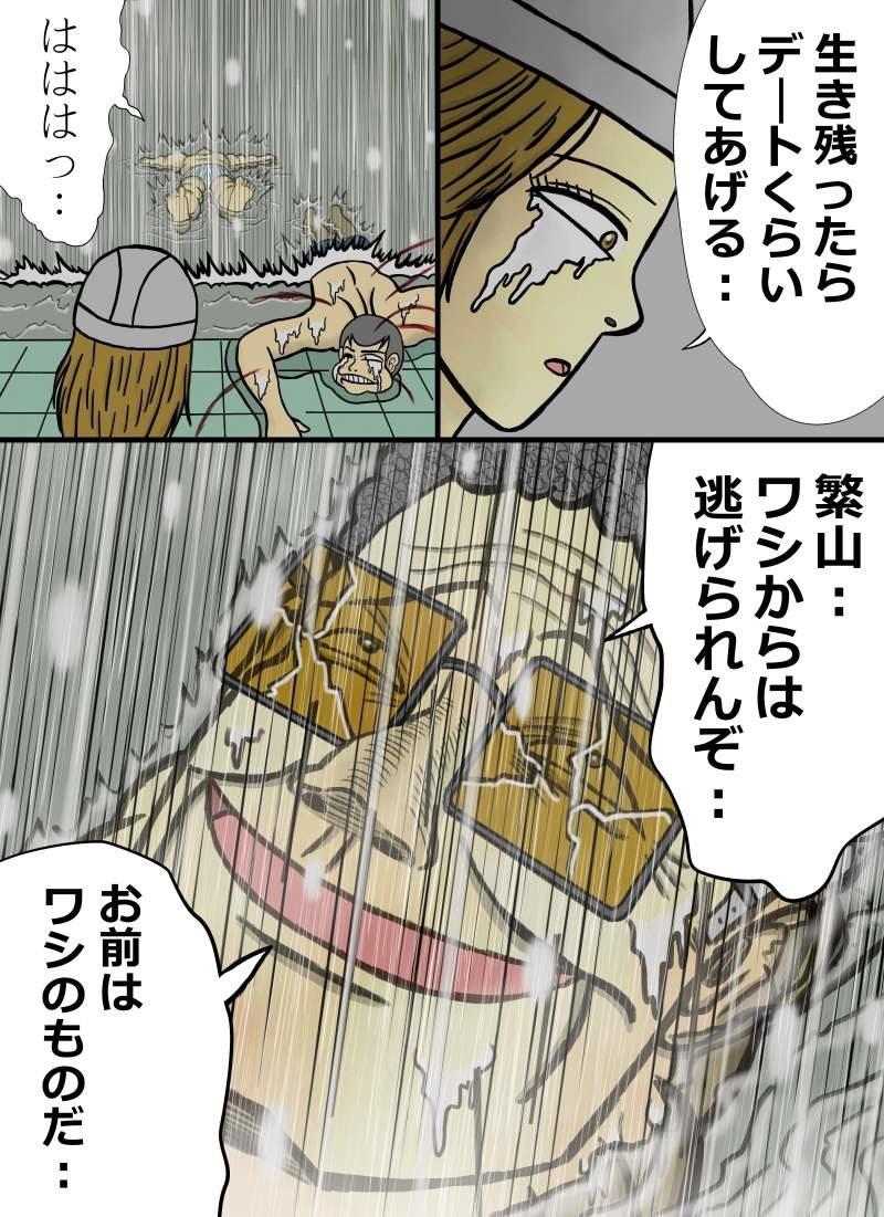 1.地獄シャワー