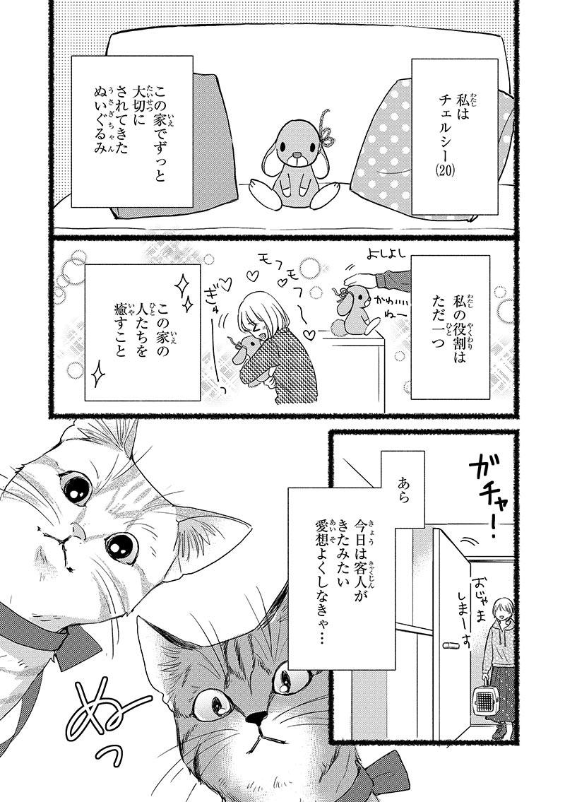 「銀杏とチェルシー」(著者:青星早奈)