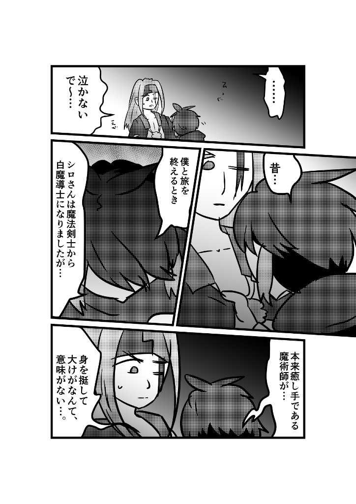 ダイダイ落書き漫画(酒の誓いまで)