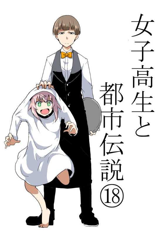 ヤマノケ少女と女子高生