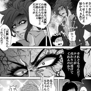 見ぬが秘め事3