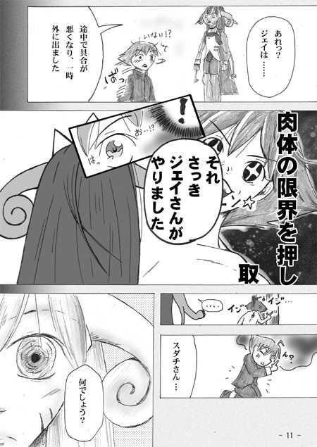 Site106覚醒