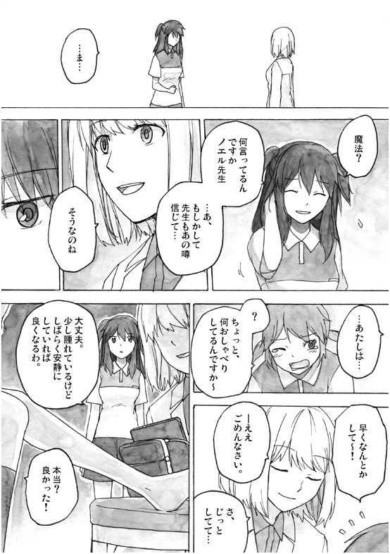08話 その1