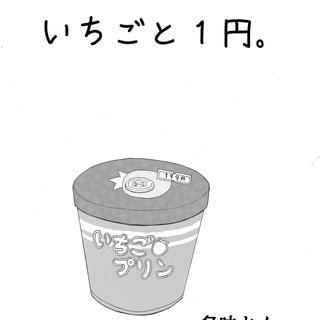 いちごと1円。【読切】