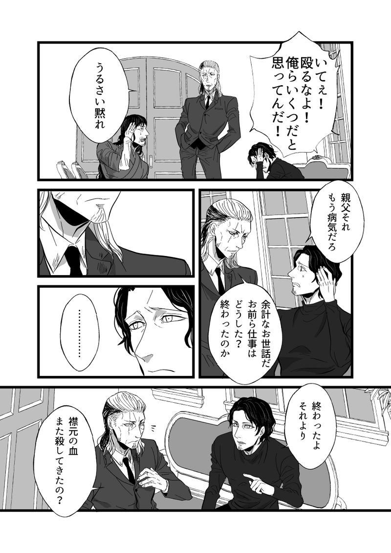 【BL】三話:情念