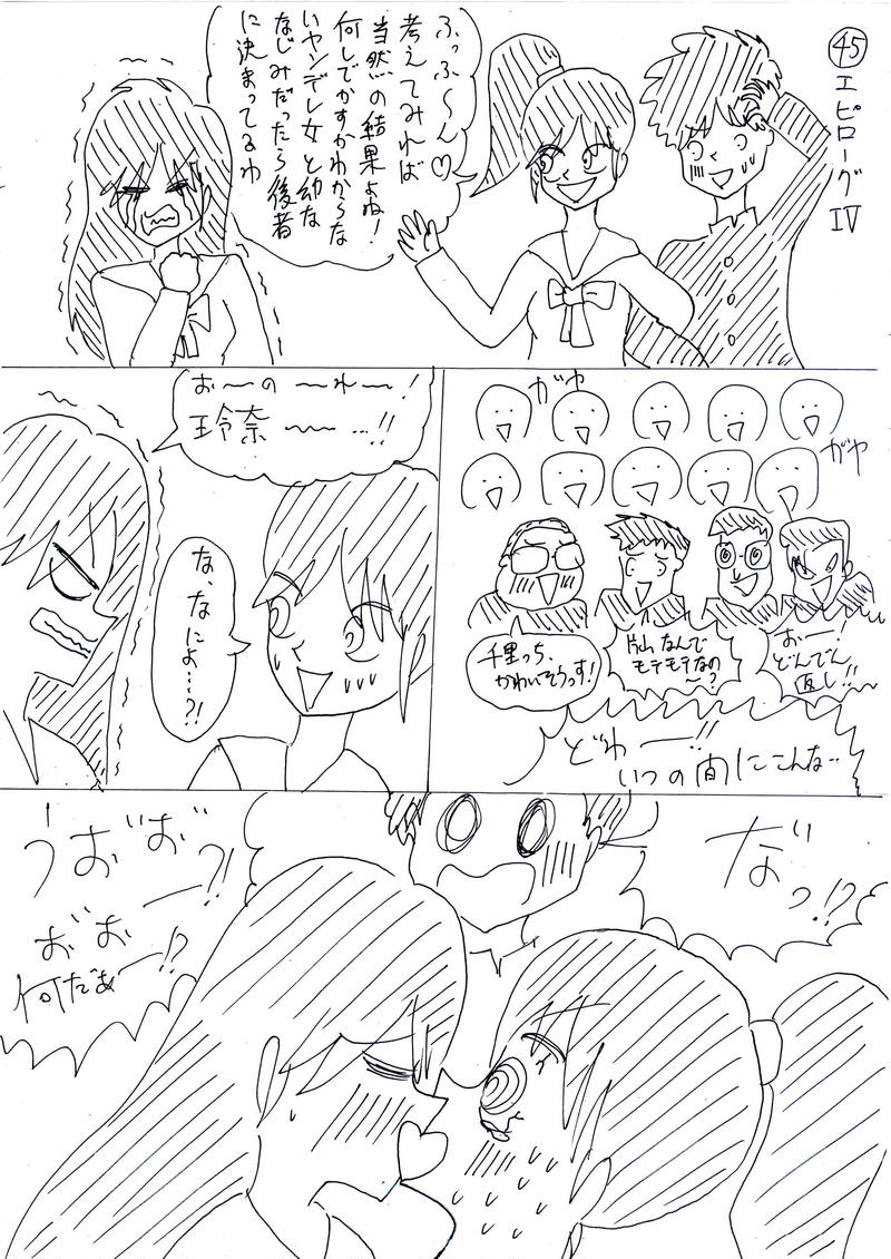 エピローグ3