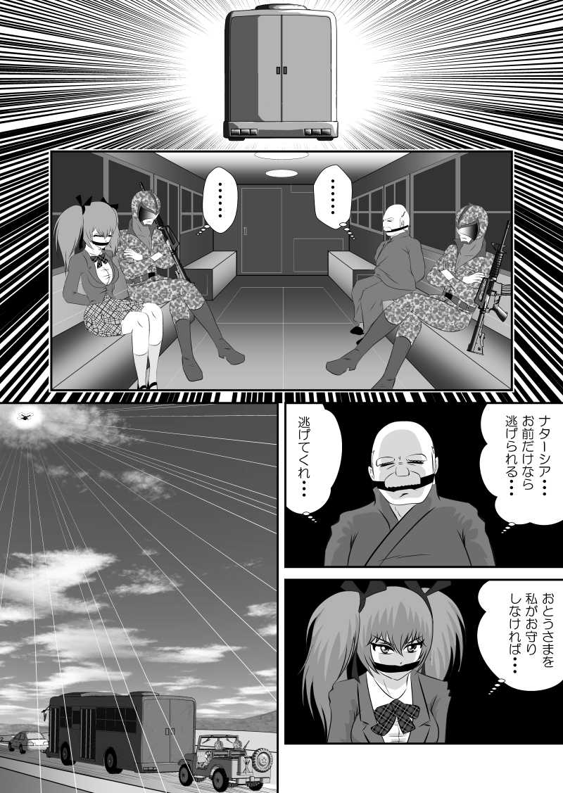 第25話 リーセントゲリラ(3)