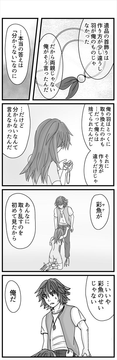 「メメント・モリ」episode3①