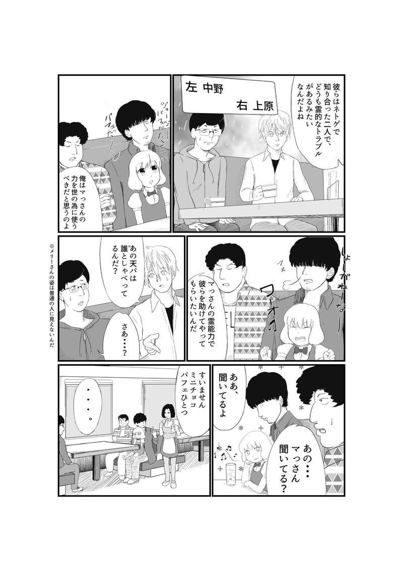 抱擁する鬼火(3)