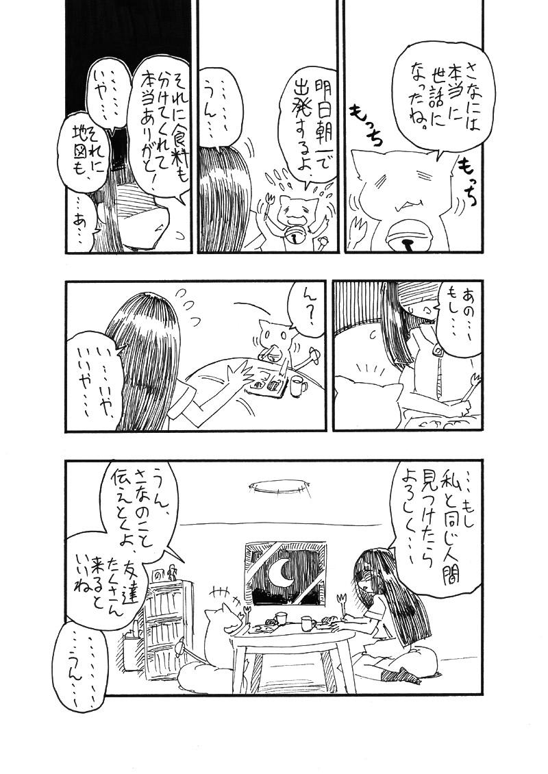 #02 出発