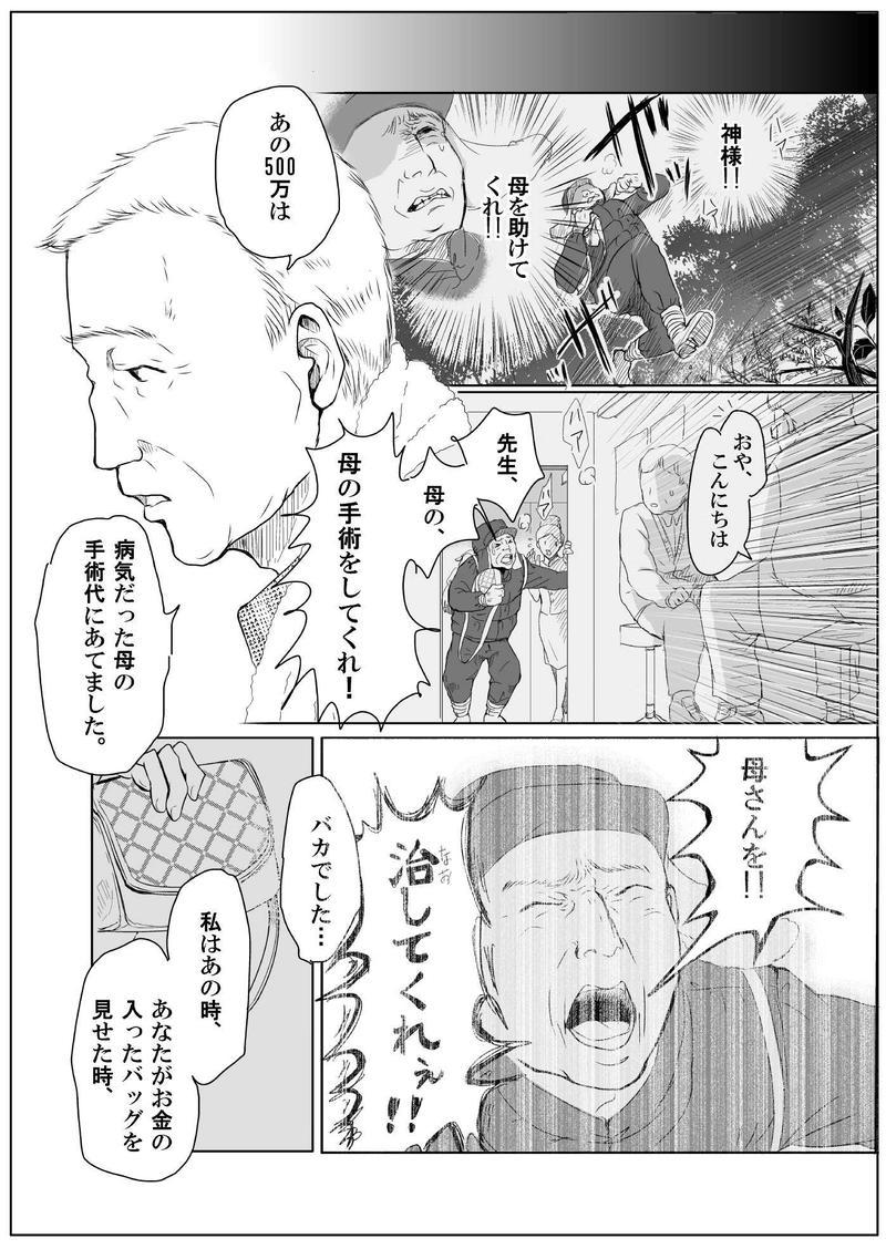 黄泉聲の歌~時絵の章~19.