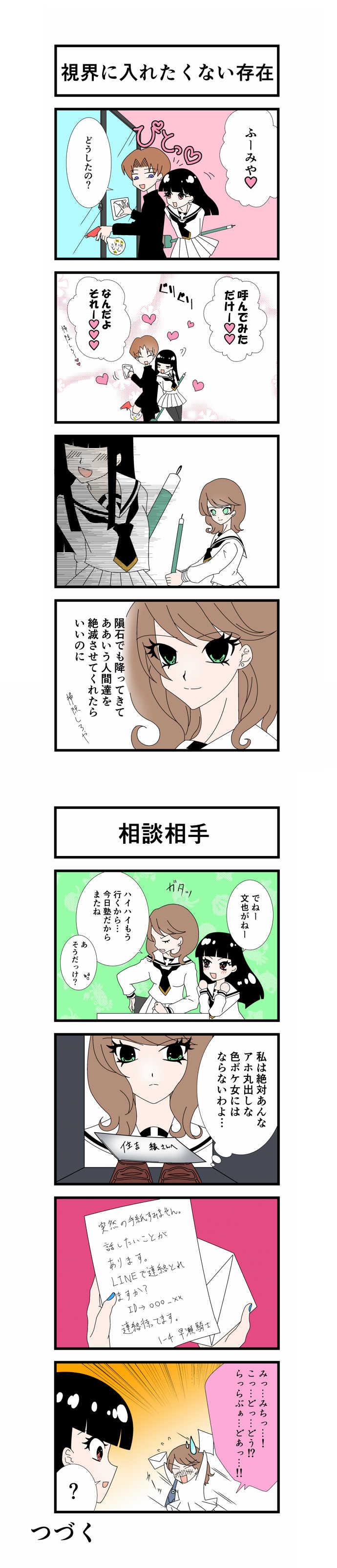 文也とみちるの高校生日記①