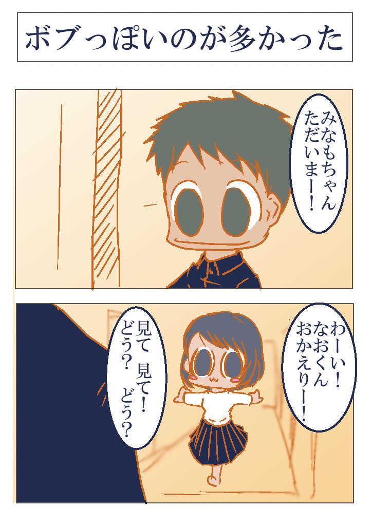№52 長崎にランタンを見に行くみなも
