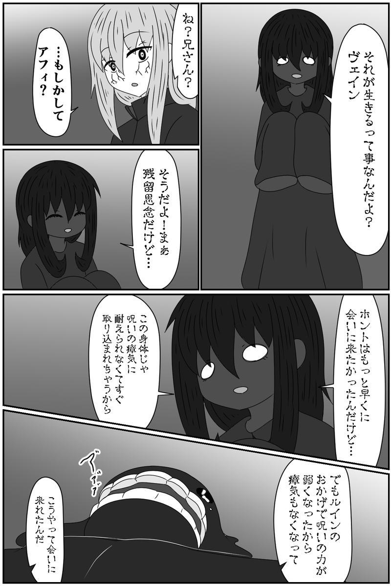 第八章:虚ろな人形の居場所(18)