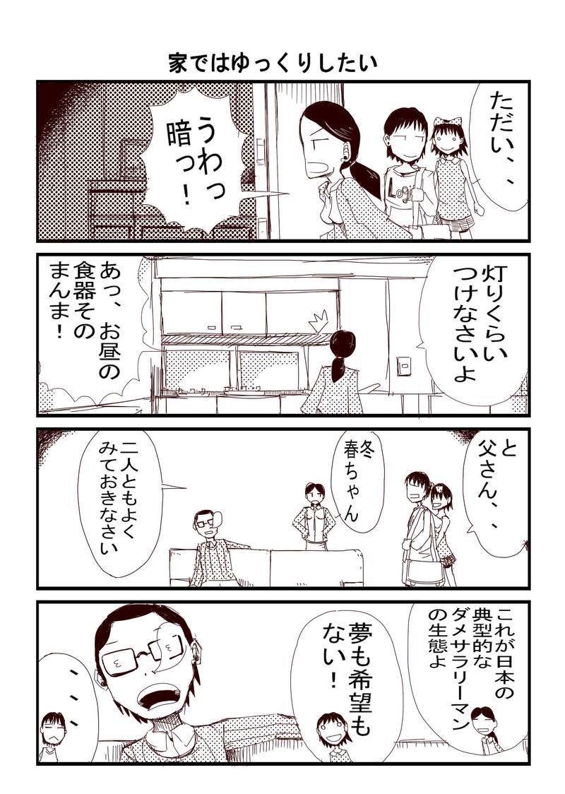 四ノ宮さんちの春ちゃん③