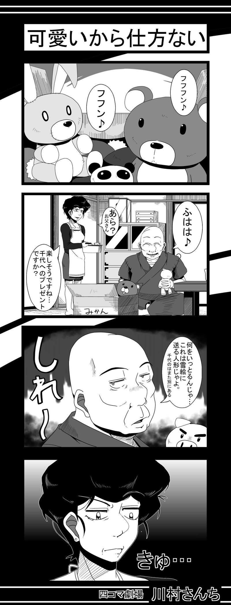 川村さんち 10話