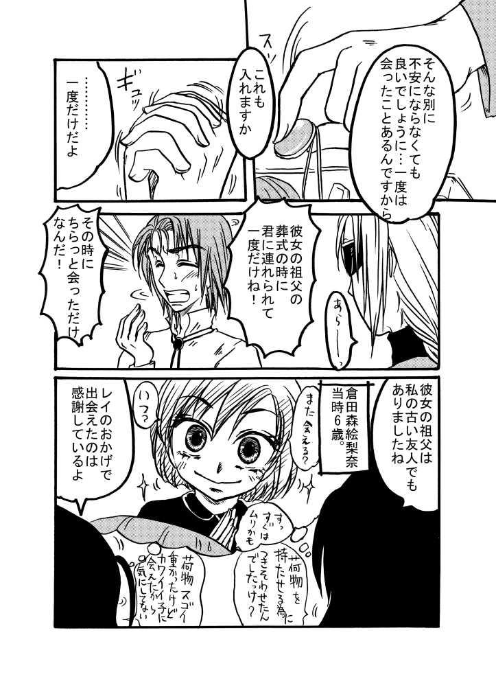 番外編・王子の素顔