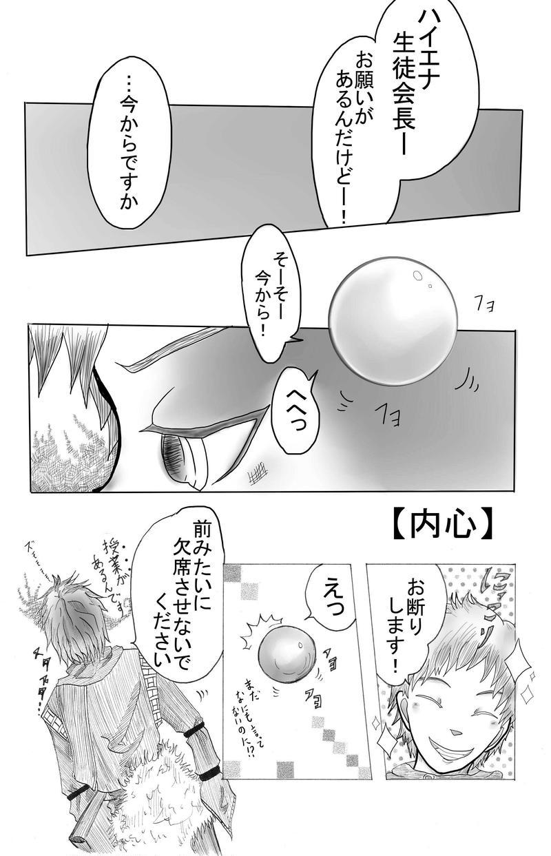 #7 『内心』+設定