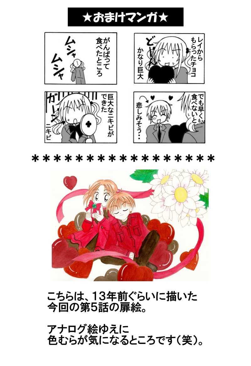 第5話:スペシャル・バレンタインデー(その3)