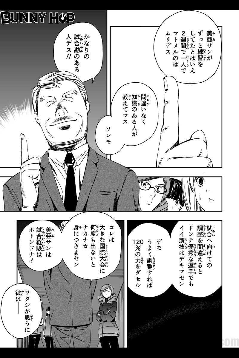 第7話 : Mr.スプリングス (2)