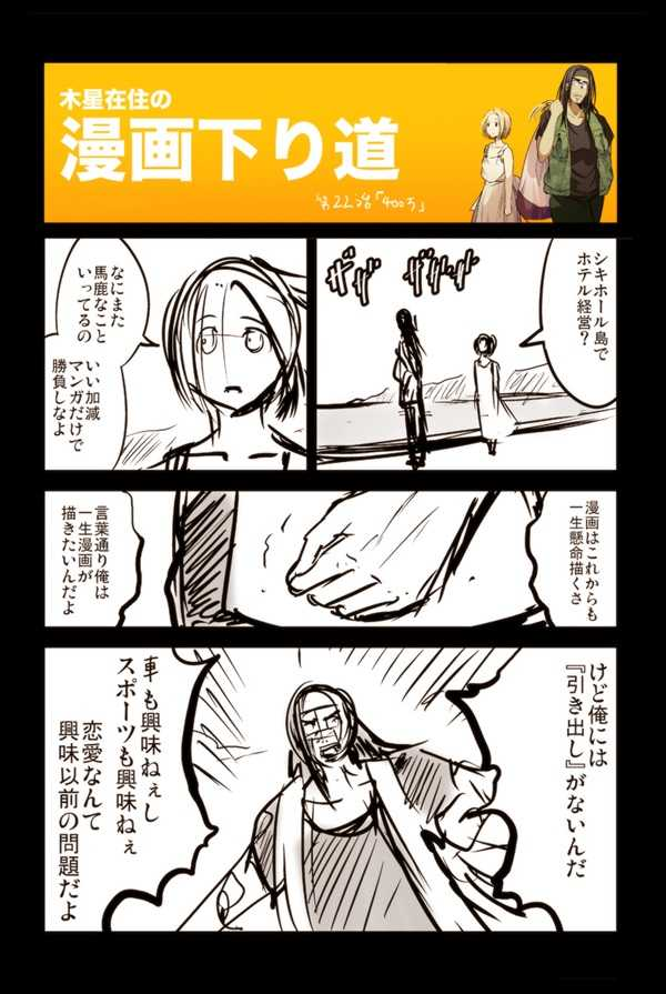 【31話】祝!単行本化決定【機械人形ナナミちゃん】