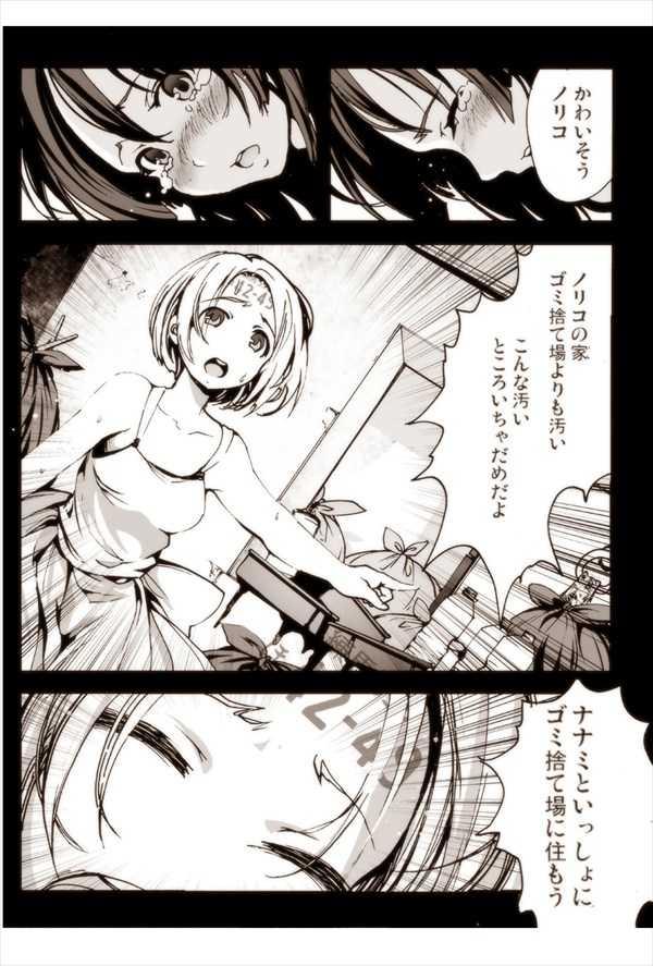 第1話「機械人形ナナミちゃん」
