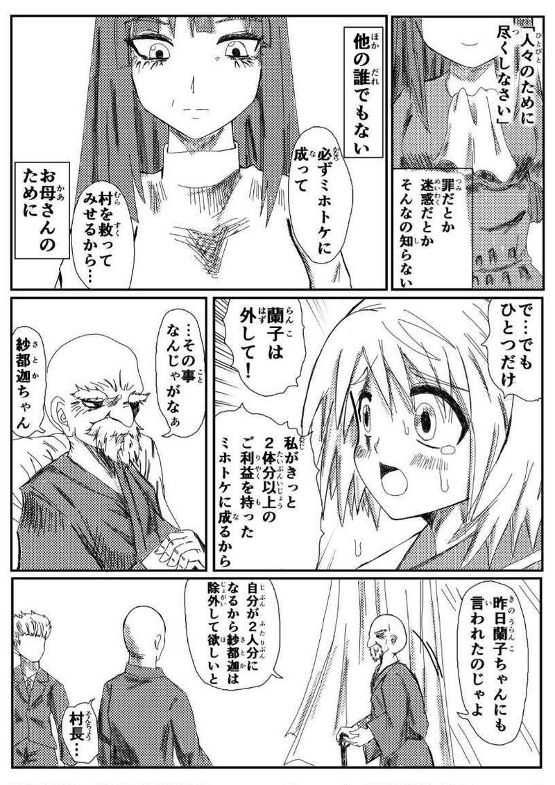 紗都迦巡礼譚 第1話