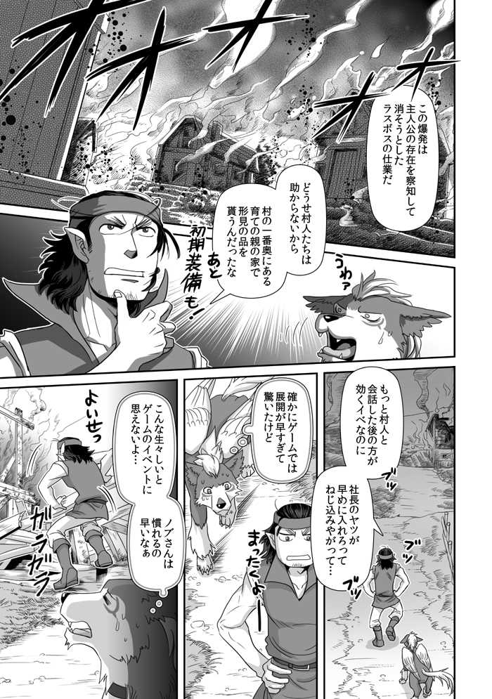 14:「甦れ!!黒歴史RPG」第1話