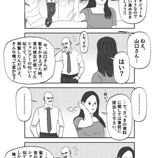 会社員 玖島川の日常 212