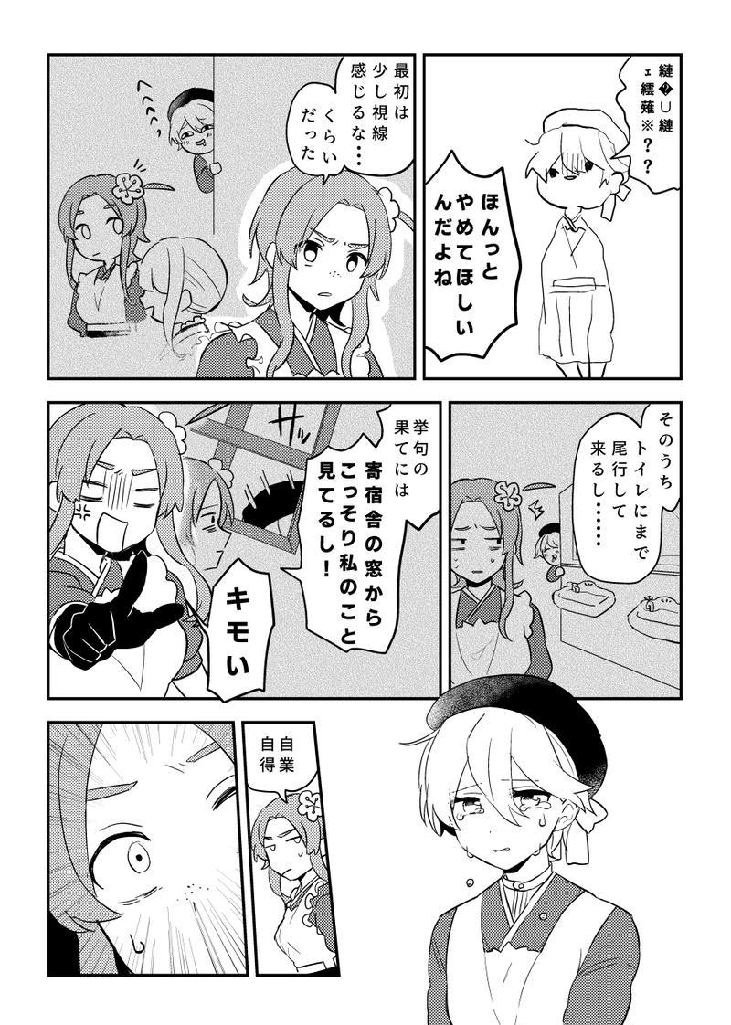 1話(1)
