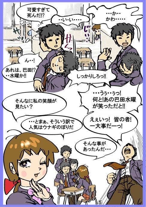 ハイスクール編