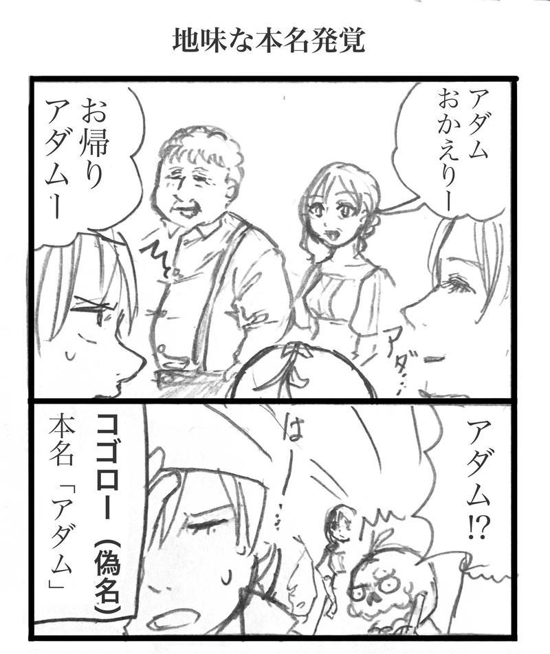 コゴロー帰省編その4「地味に本名発覚」